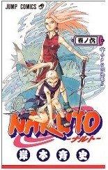 NARUTO 6 (コミック)