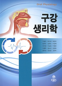 구강생리학 =Oral physiology