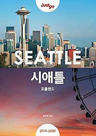 "<font title=""저스트고 시애틀 포틀랜드 SEATTLE (2019~2020 최신정보)"">저스트고 시애틀 포틀랜드 SEATTLE (2019~2...</font>"