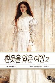 흰옷을 입은 여인 2
