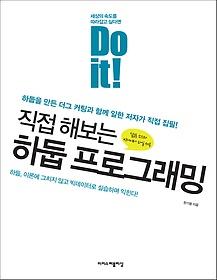 Do it! ���� �غ��� �ϵ� ���α���