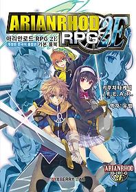 아리안로드 RPG 2 - 기본룰북
