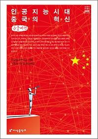 인공지능 시대 중국의 혁신 (큰글씨책)