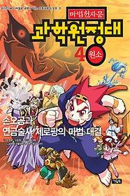 마법천자문 과학원정대 4 - 원소