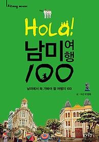 HOLA! 남미 여행 100