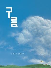 구름 (빅북)
