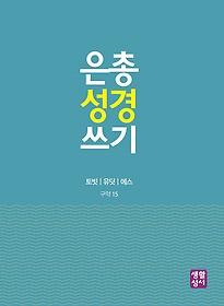 은총 성경 쓰기 - 토빗/유딧/에스