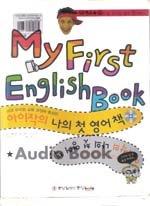 아이작의 나의 첫 영어책 세트 (2008)