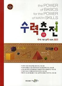 수력충전 미적분 1 (2019년용)
