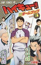 """<font title=""""ハイキュ-!! TVアニメチ-ムブック vol.3 (ジャンプコミックス)"""">ハイキュ-!! TVアニメチ-ムブック vol.3 (...</font>"""