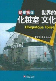 세계적 화장실 문화