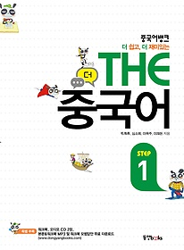 THE 중국어 STEP 1
