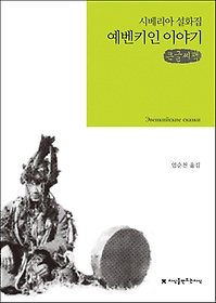 예벤키인 이야기 (큰글씨책)