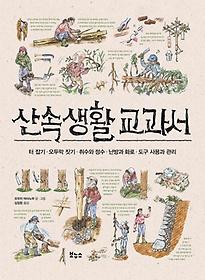 산속생활 교과서 : 터잡기.오두박 짓기.취수와 정수.난방과 화로.도구 사용과 관리