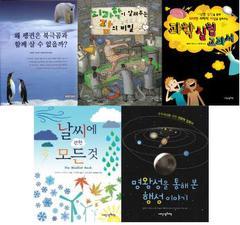 자연을 꿈꾸는 과학 시리즈 5권 세트