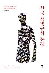 한국 생명공학 논쟁