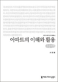 아파트의 이해와 활용 (큰글씨책)