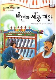 박연과 세종대왕