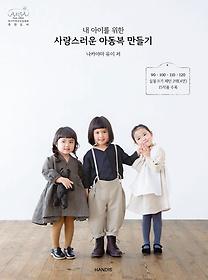 (내 아이를 위한) 사랑스러운 아동복 만들기