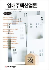임대주택산업론 (큰글씨책)