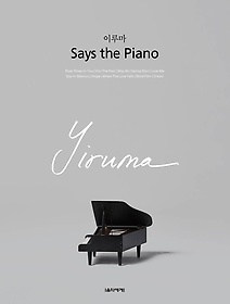 이루마 Says the Piano (PUR제본)