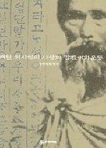 해월 최시형의 사상과 갑진개화운동