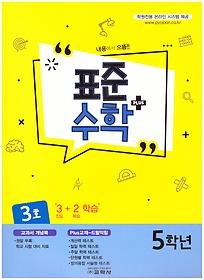 표준수학 플러스 5학년 (2018/ 3월호)
