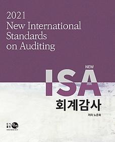 2021 NEW ISA 회계감사