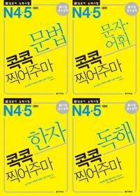 신일본어능력시험 JLPT N4 5 대비 콕콕 찍어주마 전4권 패키지 (문법+문자,어휘+한자+독해)