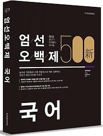 2015 엄선 500제 국어