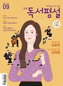 고교 독서평설 (2019/ 9월호)