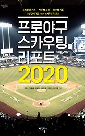 프로야구 스카우팅리포트 2020