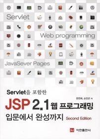 JSP 2.1 웹 프로그래밍 입문에서 완성까지