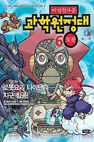 마법천자문 과학원정대 6 - 로봇