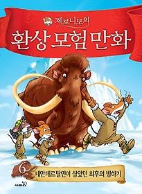 제로니모의 환상 모험 만화 6