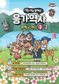 응가역사 중학교 역사 1-2 (2019)