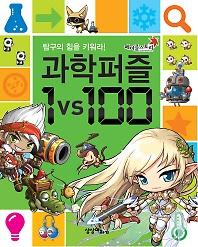 메이플스토리 과학퍼즐 1 vs 100