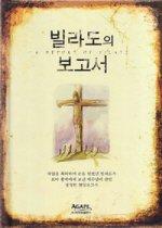 빌라도의 보고서 (소책자)
