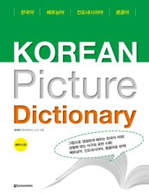 """<font title=""""Korean Picture Dictionary 한국어/베트남어/인도네시아어/몽골어 """">Korean Picture Dictionary 한국어/베트남...</font>"""