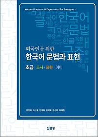 """<font title=""""외국인을 위한 한국어 문법과 표현 - 초급 (조사/표현/어미)"""">외국인을 위한 한국어 문법과 표현 - 초급 ...</font>"""