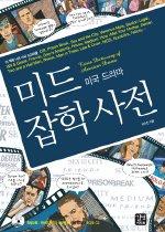 미드 잡학 사전