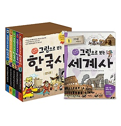 그림으로 보는 한국사 세트+세계사 1 패키지 (전 6권)