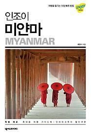 인조이 미얀마 (2019)