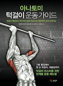 아나토미 턱걸이 운동 가이드 : 턱걸이 챔피언의 혁신적인 훈련 테크닉과 해부학적 근육 트레이닝