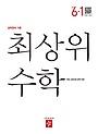 [한정판매] 최상위 초등수학 6-1 (2019)