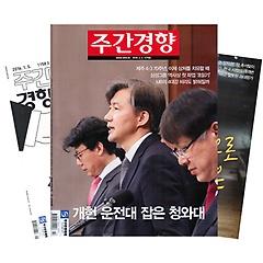주간잡지 주간경향 1년 정기구독