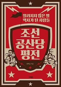 조선공산당 평전 :알려지지 않은 별 역사가 된 사람들