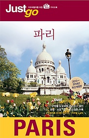 저스트고 파리 PARIS (2013~2014)