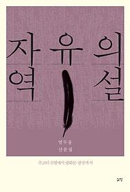 자유의 역설 : 주코티공원에서 광화문광장까지
