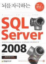 뇌를 자극하는 SQL Server 2008